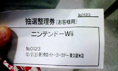 Wiiゲットがかかった抽選券