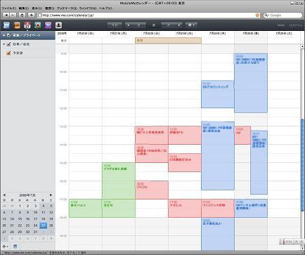 MobileMeカレンダーのイメージ